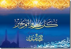 eid-greeting-card