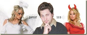 Реклама Яндекс Директ.
