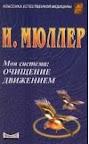 Система Мюллера