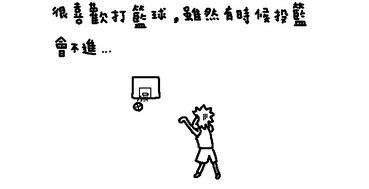 虽然有时候投篮会不进...