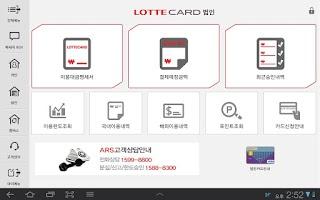Screenshot of 스마트롯데