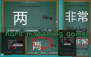 Screenshot of Chinese Words (F)