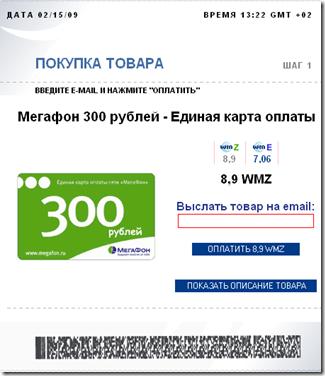 Пополнение мобильных операторов от сервиса JumPay.com