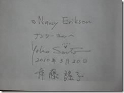 Hilsen fra Yoko Saito