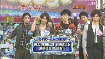 [TV] 20090105 Nakai Masahiro no super drama fastival -1 (25m40s)[(003551)03-30-46]