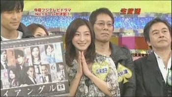 [TV] 20090105 Nakai Masahiro no super drama fastival -1 (25m40s)[(004260)03-31-56]