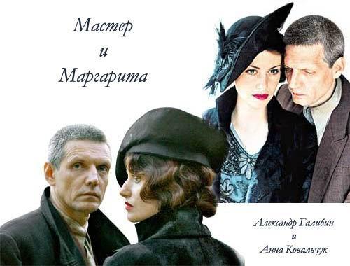Мастер и Маргарита (Александр Галибин и Анна Ковальчук)