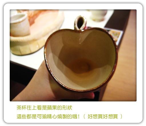 4-蘋果杯