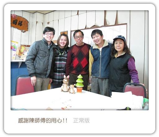 2-陳師傅 正常版