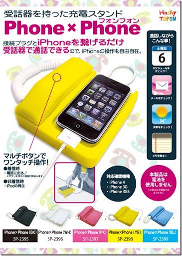 phonephone