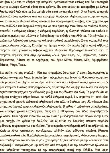 Αλβανοί, Αρβανίτες, Έλληνες - Σαράντος Καργάκος_Page_143