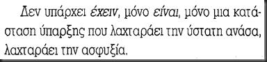 ΦΡΑΝΤΣ ΚΑΦΚΑ  - ΑΦΟΡΙΣΜΟΙ3
