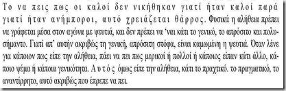ΜΠΕΡΤΟΛΤ ΜΠΡΕΧΤ - 5 ΔΥΣΚΟΛΙΕΣ ΓΙΑ ΝΑ ΓΡΑΨΕΙ ΚΑΝΕΙΣ ΤΗΝ ΑΛΗΘΕΙΑ_Page_02-3