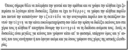 ΜΠΕΡΤΟΛΤ ΜΠΡΕΧΤ - 5 ΔΥΣΚΟΛΙΕΣ ΓΙΑ ΝΑ ΓΡΑΨΕΙ ΚΑΝΕΙΣ ΤΗΝ ΑΛΗΘΕΙΑ_Page_02-2
