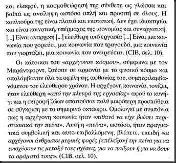 MURRAY BOOKCHIN - ΚΟΙΝΩΝΙΚΟΣ ΑΝΑΡΧΙΣΜΟΣ Ή LIFESTYLE ΑΝΑΡΧΙΣΜΟΣ5