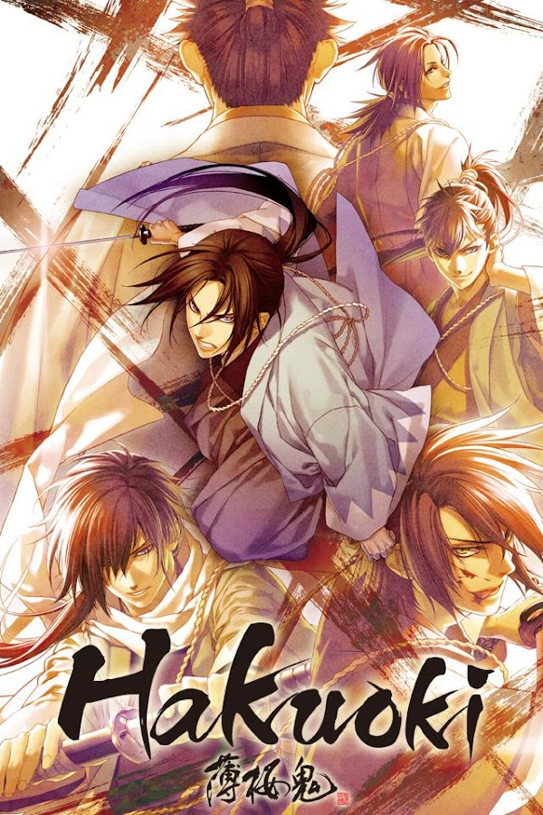 Hakuoki: Premium Edition Screenshot