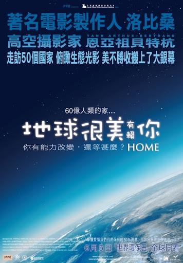 地球很美有賴你(Home)550x791