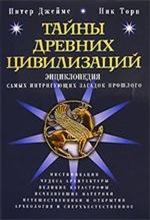 П. Джеймс, Н. Торп. Тайны древних цивилизаций