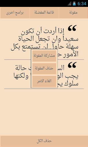 كلمات-عن-السعادة for android screenshot