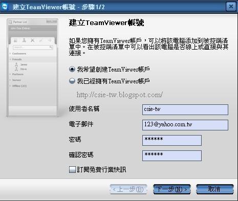 TeamViewer (6)