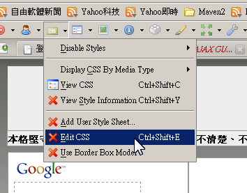 使用 WebDeveloper 編輯 CSS 內容