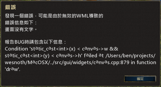 WML錯誤