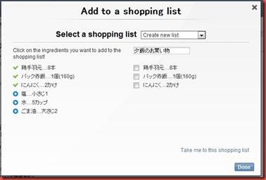 お買い物リスト