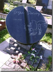 Заходер Борис - могила