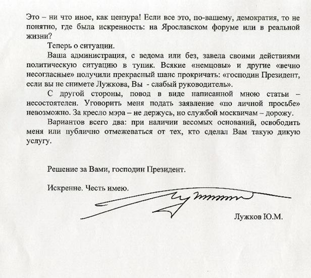 письмо Лужкова 3