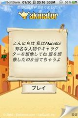 akinator1