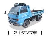 2tダンプ車