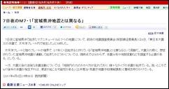 2011-04-11 読売新聞