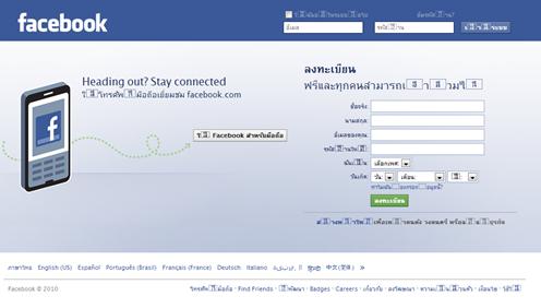 facebook firefox