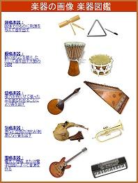 楽器の画像 楽器の図鑑