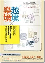 2010越境樂境 poster ol
