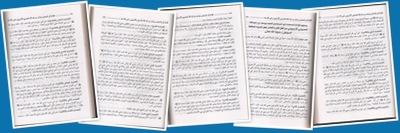 عرض الأربعون حديثا في فضل الصلاة على النبي