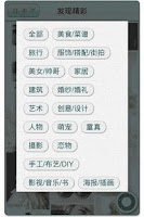 Screenshot of 嘀咕图片墙