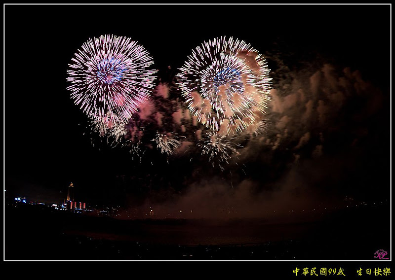 中華民國99歲生日快樂
