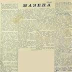 Стаття В.Баранецького Мазепа (Газ. Українська думка від 12.10.1941).jpg