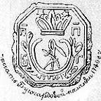 Печать Бугогардовской паланки. 1740 г.