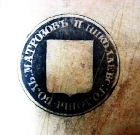 Печать Николаевского головы вольных матросов