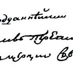 Автограф А.И. Перетца