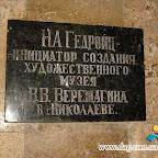 Памятная доска Н.А. Гедройцу в Николаевском художественном музее