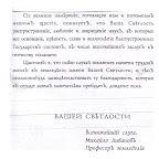 Фрагмент письма М.Е.Ливанова.jpg