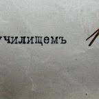 Автограф заведующего еврейским казенным училищем