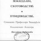 Титульная страница книги М. Ливанова