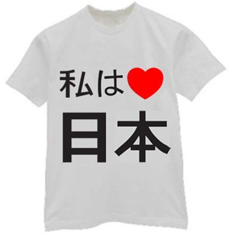 i-love-japan