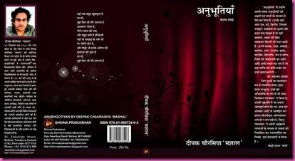 anubhutiyan