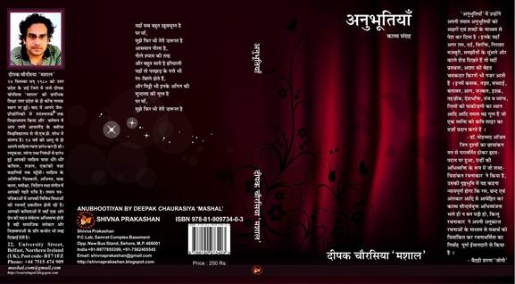 anubhutiyan 2