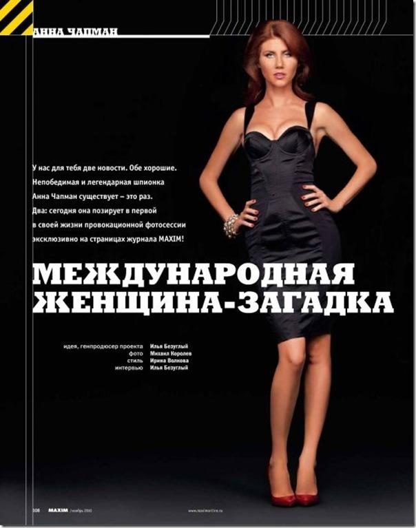 Anna Chapman em fotos sensuais para revista Maxim (1)